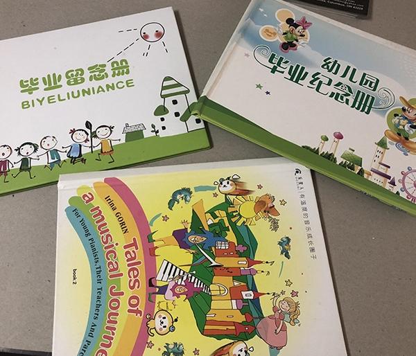天津毕业纪念册
